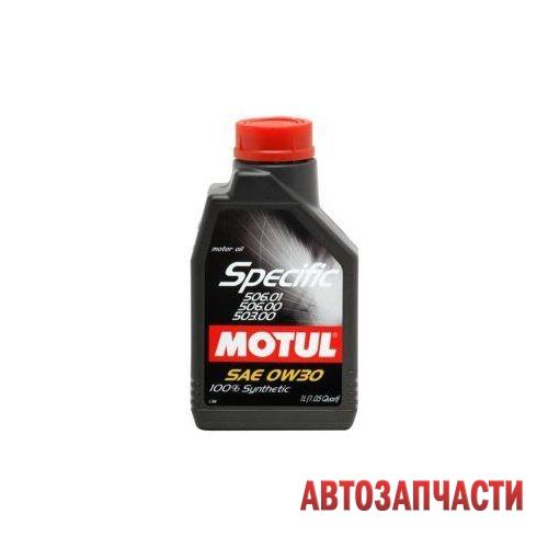 MOTUL 0W30 (1L) SPECIFIC 506.01-506.00-503.00  VW 503.00/506.00/506.01 (100% СИНТ.)