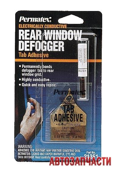 Клей для приклепления контакта обогревателя заднего стекла
