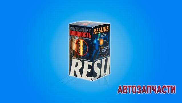 VMPAUTO Реметаллизант RESURS UNIVERSAL 50гр для бензиновых двигателей
