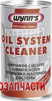 WYNN'S Oil System Cleaner 325 мл