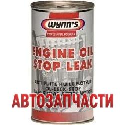 WYNN'S  Стоп течь масло без разборки останавливает утечки в масляной системе. 325 мл
