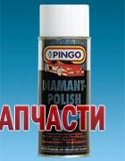 PINGO  Алмазная полироль 400 мл. баллон.